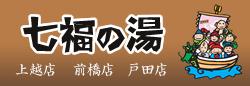 七福の湯 上越店 前橋店 戸田店