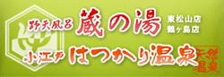 野天風呂蔵の湯 東村山店・鶴ヶ島店 小江戸はつかり温泉