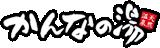 埼玉県神川町の温泉&キャンプ場 天然温泉かんなの湯オフィシャルサイト