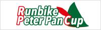 ランバイク・ピーターパン・カップ 2013